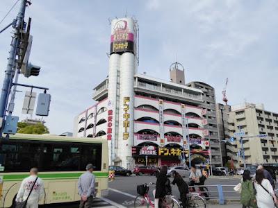 驚安の殿堂 ドン・キホーテ(桜ノ宮店)