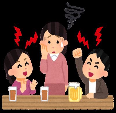飲み会で煽られる人のイラスト(女性・一発芸)