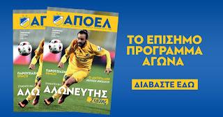 Match programme #14 Περιοδικό αγώνα ΑΠΟΕΛ - Ανόρθωση