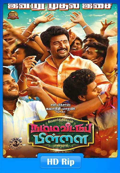 Namma Veettu Pillai 2019 Tamil True 720p HDRip ESub x264 | 480p 300MB | 100MB HEVC Poster