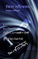 Fiha Somikoron by Humayun Ahmed