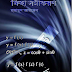 Get Bangla Book Titled Fiha Somikoron By Humayun Ahmed