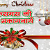 Merry Christmas Hindi Whatsapp Status, Quotes and Whatsapp Wishes DP