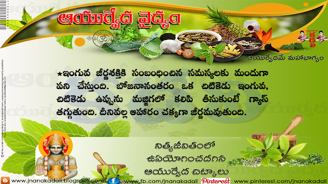inguva benefits in ayurveda or home remedies telugu,Asafoetida- Culinary Uses, Health Benefits, Recipes,benefits of hing powder,inguva in telugu,hing benefits and side effects,inguva in hindi,inguva images,inguva in english,hing benefits for skin,hing benefits in telugu,Health Benefits Of Asafoetida Powder (Heeng/Hing),Top Health Benefits and Nutritional Value of Ferula Asafoetida ,home remedies gastritis,gastritis diet,menuinguva uses in telugu,inguva meaning in telugu,how to cure gastritis permanently,gastritis diet plan pdf,foods to eat with gastritis mayo clinic,acute gastritis treatment,gastritis pain relief,gastritis pictures,how long does gastritis last,diet for gastritis,gastritis symptoms back pain,what causes gastritis,how to relieve gastritis pain fast