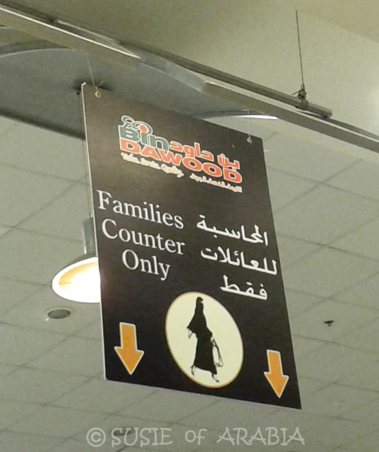 segregation in saudi arabia In saudi arabia, shari'ah law governs personal status matters  the new labour  code (introduced in 2005) implies that gender segregation in the work place.