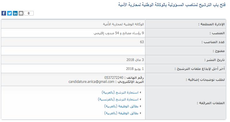 مباراة لتوظيف 9 رؤساء مصالح و 54 مندوب إقليمي (63 منصب) بالوكالة الوطنية لمحاربة الأمية
