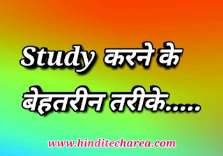 Good habit for study in Hindi