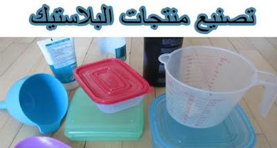 كل تفصيل المنتجات البلاستيكية وحاويات بلاستيكية من الالف اللى الياء