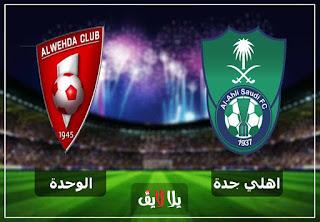 مشاهدة مباراة الأهلي والوحدة بث مباشر اليوم 28-12-2018 في الدوري السعودي