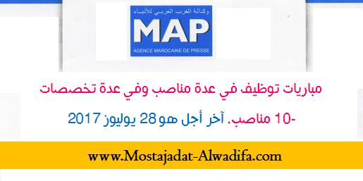 وكالة المغرب العربي للأنباء: مباريات توظيف في عدة مناصب وفي عدة تخصصات - 10 مناصب. آخر أجل هو 28 يوليوز 2017