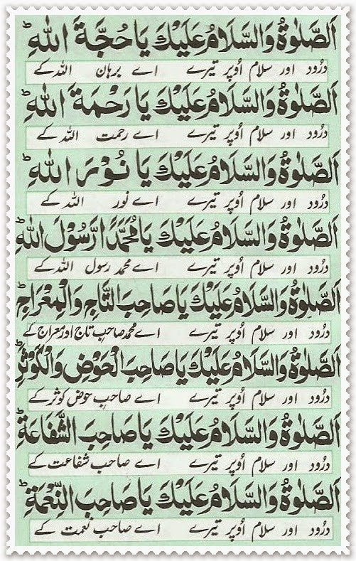 Durood E Akbar Pdf