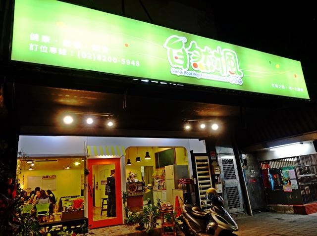 自然楓蔬活坊~新莊捷運迴龍站素食