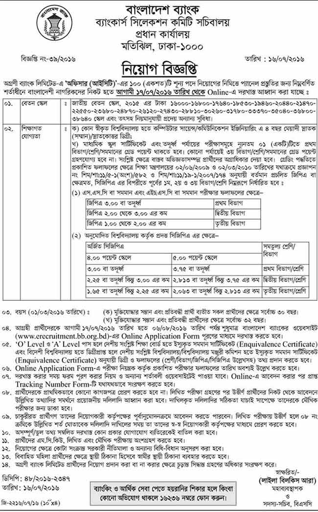 IT officer Agrani Bank jobs in chittagong