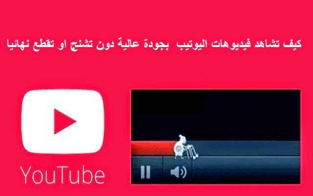 كيف تشاهد فيديوهات اليوتيب  بجودة عالية دون تشنج او تقطع نهائيا