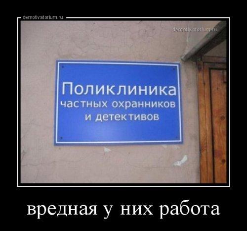 Смешные демотиваторы (18 фото)