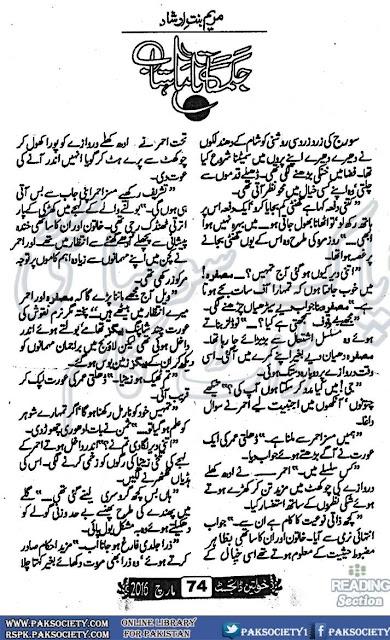 Free download Jagmagata mahtaab novel by Maryam Bint e Irshad pdf