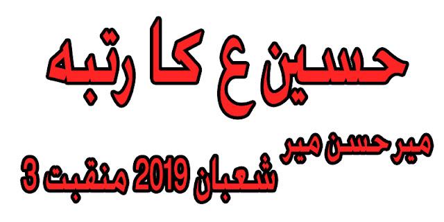 Hussain ka rutba Mir Hassan Mir New Manqabat