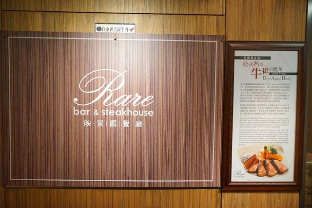 DSC03094 - 熱血採訪│裕元花園酒店映景觀餐廳,台中情人節餐廳之夜乾式熟成牛排的浪漫饗宴