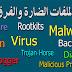 الأنواع المختلفة للملفات الضارة والفرق بينهم | Malicious Programs | Malware