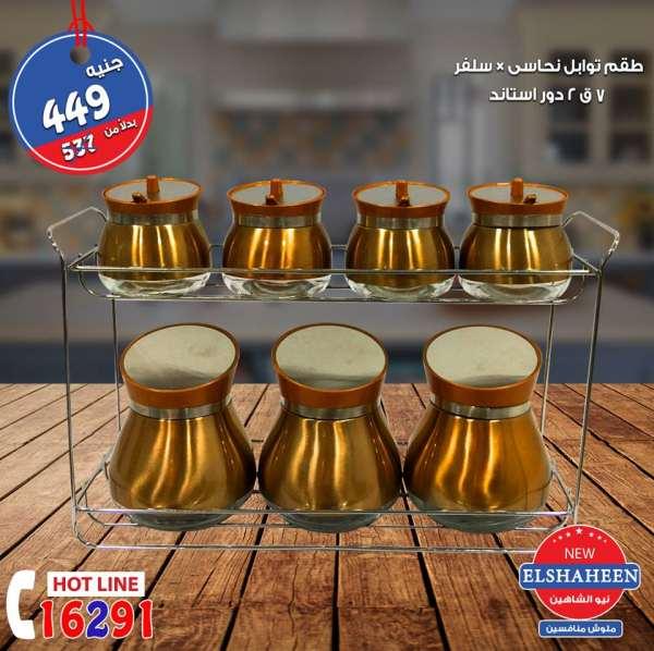 عروض سنتر شاهين الثلاثاء 18 سبتمبر 2018 مهرجان الزجاج