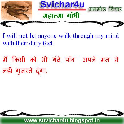 I will not let anyone walk through my mind with their dirty feet. मैं किसी को भी गंदे पाँव  अपने मन से नहीं गुजरने दूंगा.
