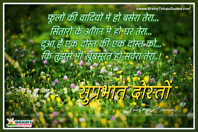 best hindi thoughts on Good Morning, Good Morning Quotes wishes, Hindi Good Morning Wallpapers