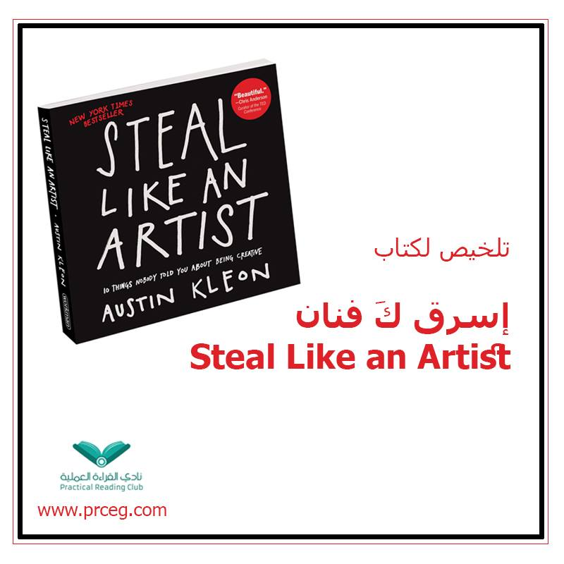 تحميل كتاب steal like an artist
