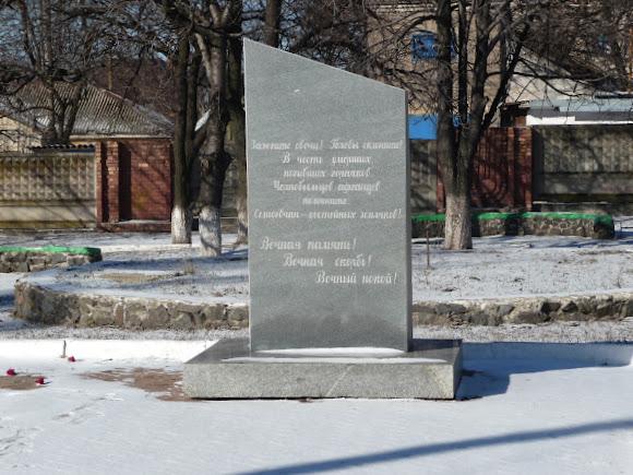Селидово. Памятник погибшим землякам – горнякам, чернобыльцам, воинам-интернационалистам