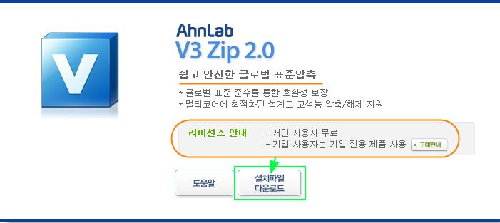 글로벌 표준압축 프로그램 - 안랩 V3 Zip 2.0 다운로드 및 설치하는 방법