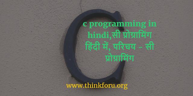 सी प्रोग्रामिंग हिंदी में, Scanf, printf प्लेसहोल्डर प्रारूप, डेटा प्रकार, सी प्रोग्राम लेखन, संकलन, सी कीवर्ड, सी क्या है?,