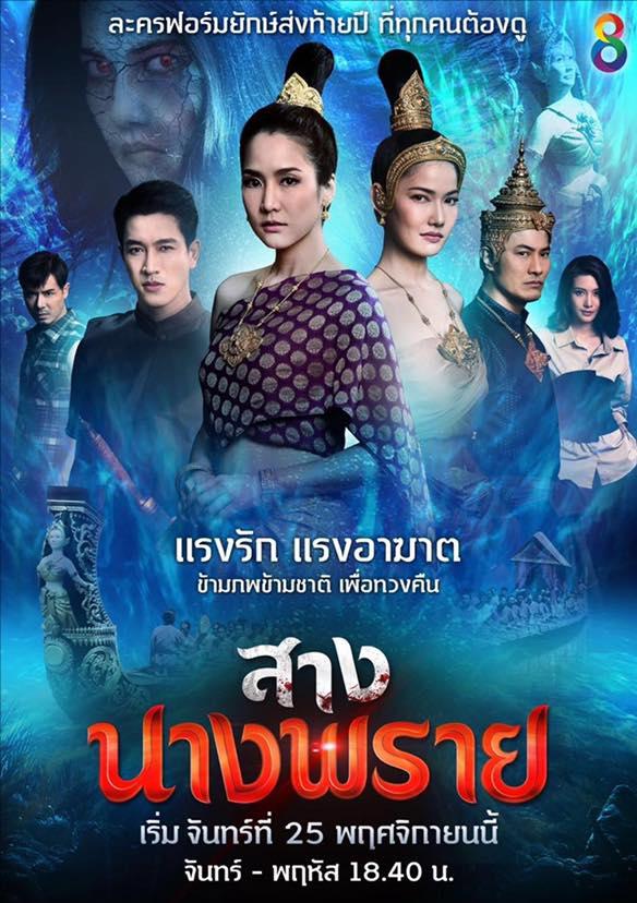 Oan Hồn Ma Nữ - Saang Nang Praai (2021)