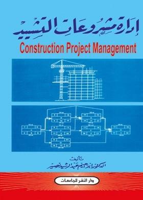 كتاب ادارة مشروعات التشييد للدكتور ابراهيم عبدالرشيد