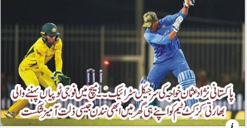 India vs Australia, 3rd ODI in Ranchi 8 March, 2019 Full Highlights   Ind Vs Aus 3rd Odi Full Score Card