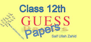 2nd year all subjects guess papers 2019