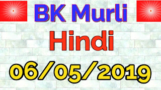 BK murli today 06/05/2019 (Hindi) Brahma Kumaris Murli प्रातः मुरली Om Shanti.Shiv baba ke Mahavakya