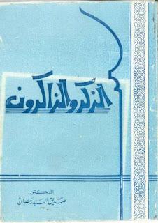 حمل كتاب الذكر والذاكرون - صديق رمضان