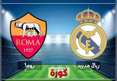 بث مباشر مشاهدة مباراة ريال مدريد وروما