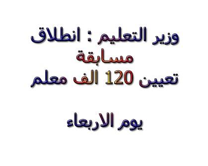 وزير التعليم : انطلاق مسابقة تعيين 120 الف معلم يوم الاربعاء