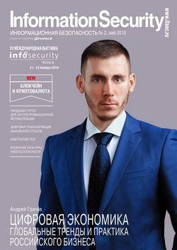 Читать онлайн журнал Information security/Информационная безопасность (№2 май 2018) или скачать журнал бесплатно