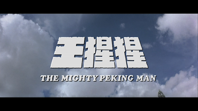 The Mighty Peking Man title card