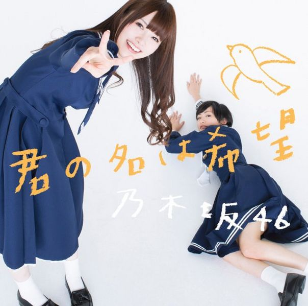 Okay! Musume Time: Prepare your Bodies, because Nogizaka46