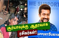 Fans in favor of support Suriya in trouble by Bhuvaneswari