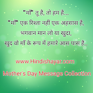 Happy mother's day message hindi