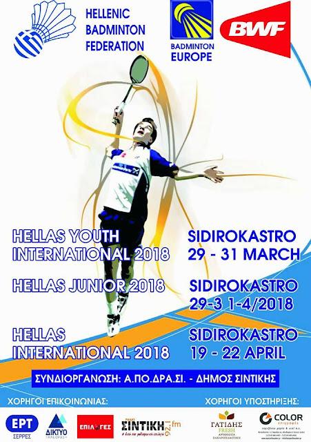 Διεθνές Τουρνουά Αντιπτέρισης στο Σιδηρόκαστρο. 0186a6e56a2