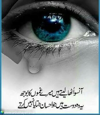 Anso Utha Laite Hai Mery Ghamo Ka Bhoj.  Yeh Wo Dost Hai Jo Ehsan Jataya Nahi Kertay..!!  #Sadshayari, #Quotes