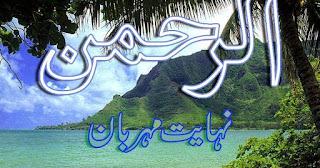 99 Names of Allah Ya Rahmanu Wazifa