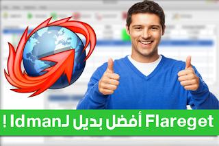 هنا أفضل بديل Flareget إلى Idm مع الميزات الرائعة  تعرفها الآن!
