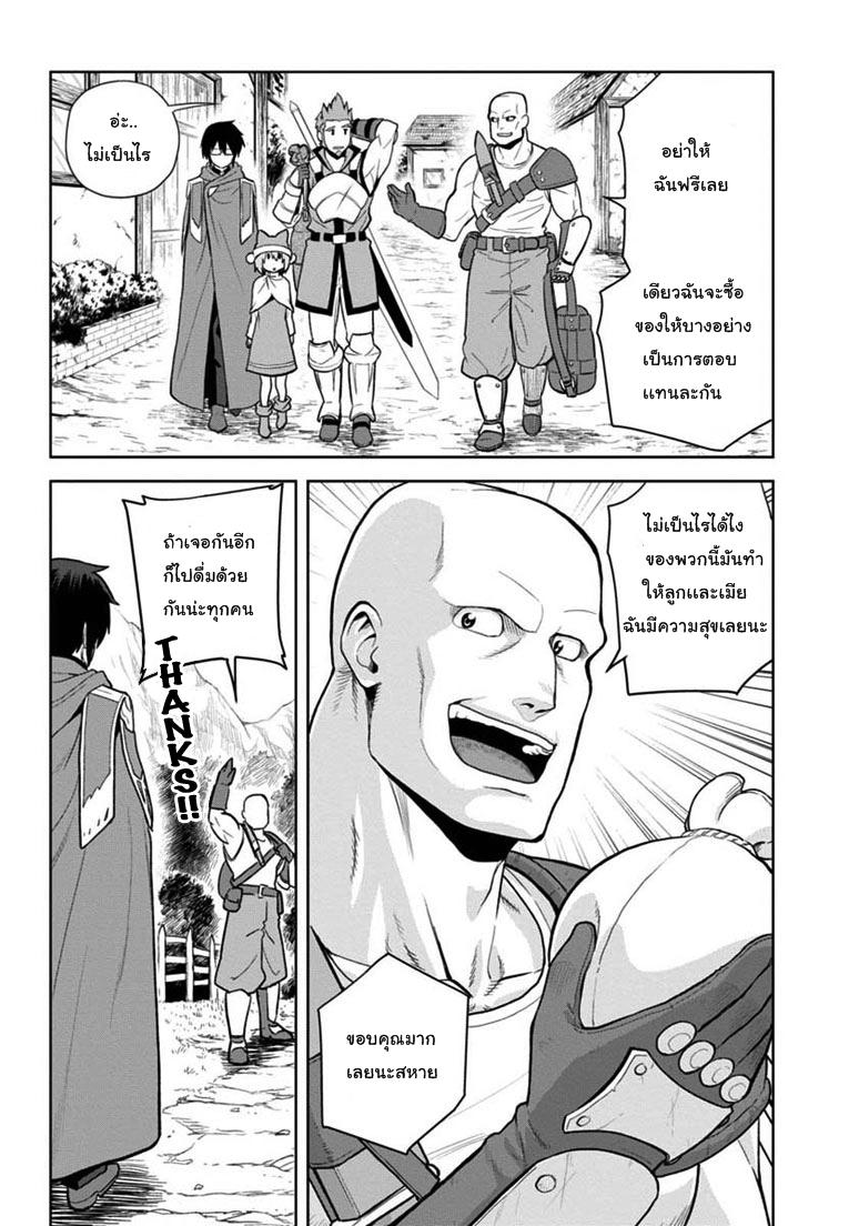 อ่านการ์ตูน Konjiki no Word Master 7 ภาพที่ 11
