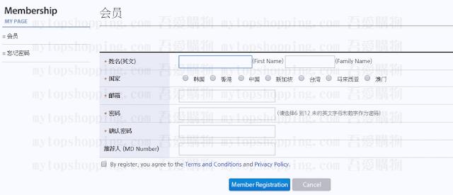 註冊Milliondeal會員帳號,輸入資料