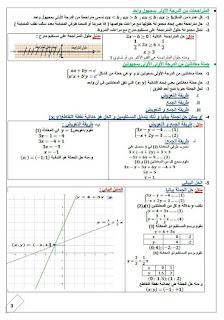 سلسلة رائعة لمراجعة دروس الرياضيات 3.jpg